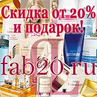 Косметика и парфюмерия Фаберлик Faberlic Скидка от 20% и подарок