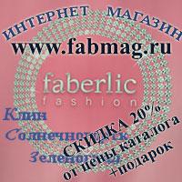 Интернет-магазин Faberlic Фаберлик