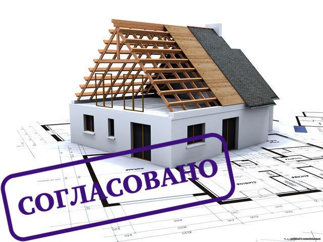 согласование строительства