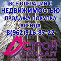 Агентство недвижимости Солнечногорска Строй-Стандарт